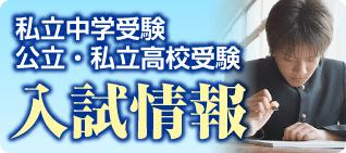 入試情報(私立中学受験公立・私立高校受験)