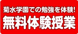 無料体験授業(菊水学園での勉強を体験!)