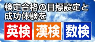 英検・漢検・数検(検定合格の目標設定と成功体験を)
