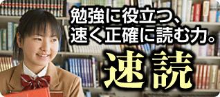 速読(勉強に役立つ、速く正確に読む力。)