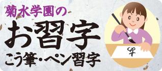 菊水学園のお習字・こう筆・ペン習字