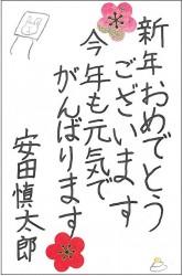 安田慎太郎