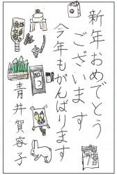 青井賀容子