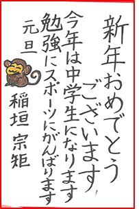 inagaki-munenori