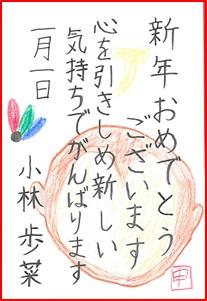 kobayashi-hona