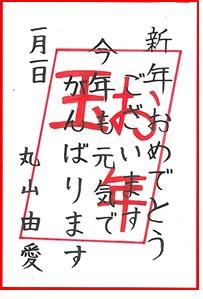 maruyama-yuai