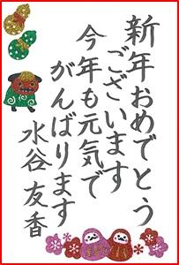 mizutani-yuka