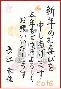 nagae-mika