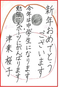 tunori-sakurako